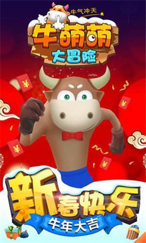 牛萌萌大冒险开发app的公司