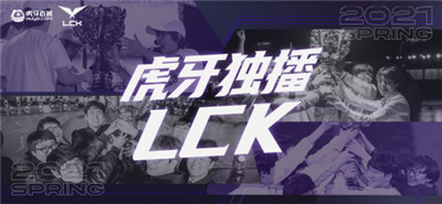 虎牙独播LCK:中野节奏令人窒息,DK二比零大胜DRX豪取五连胜
