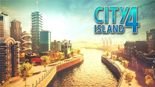 城市岛屿4中文版app接口开发