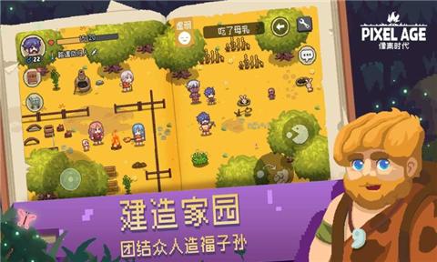 像素时代1.4.2北京app开发哪家好