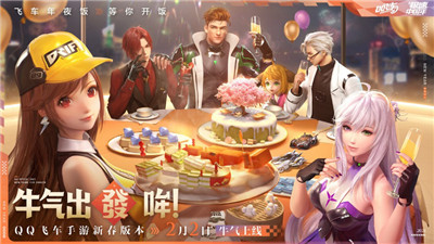 QQ飞车手游情人节撒糖,四大新车迎新年惊喜不断!