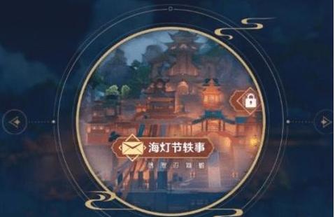 原神海灯节轶事玲珑霄灯图之二详细攻略