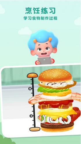 美味汉堡店app 开发平台