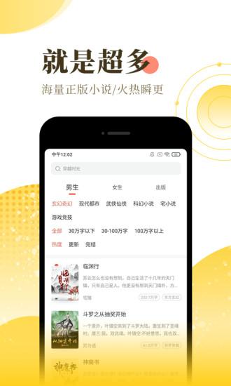 《微微阅读折扣app开发》