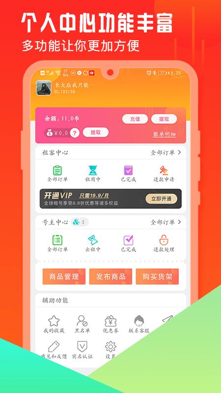 开心租号自助app开发平台