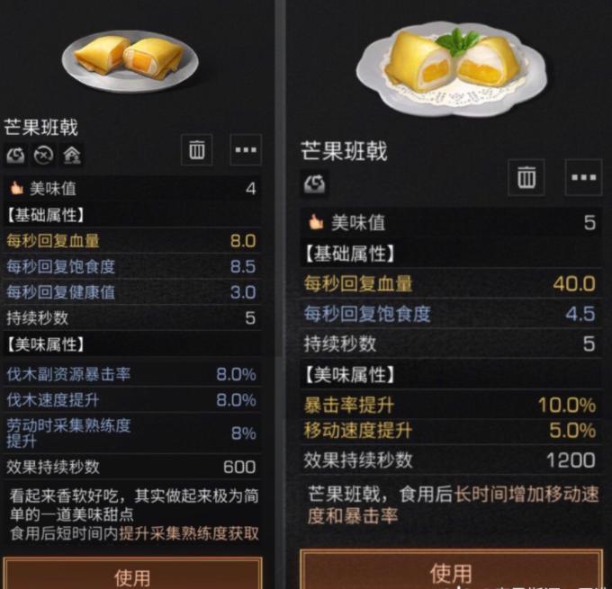 明日之后庇护城新增芒果食谱有哪些