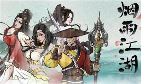 烟雨江湖五狱剑法获取详细图文攻略