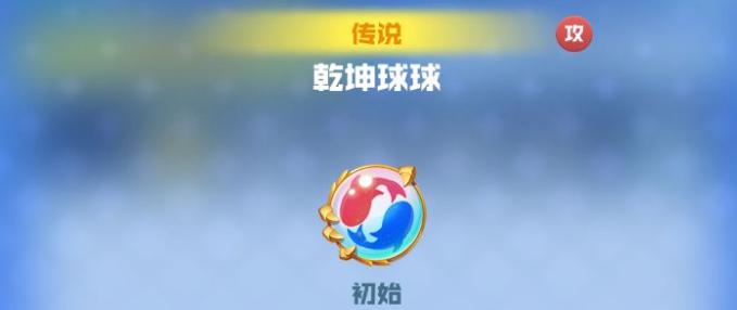 《【煜星在线登录注册】球球英雄乾坤球球最强阵容搭配分享》