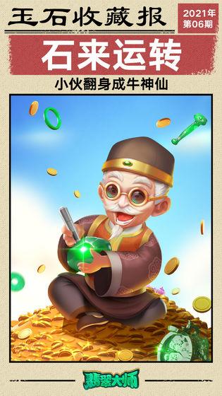 翡翠大师中文版