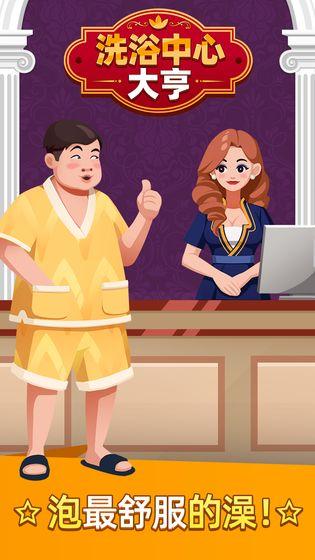 洗浴中心大亨游戏音乐app开发