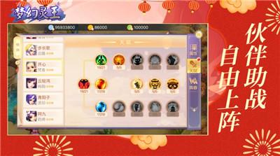 《梦幻灵王手游app开发编程》