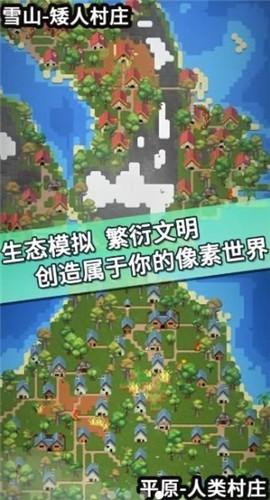 我的文明模拟器中文版