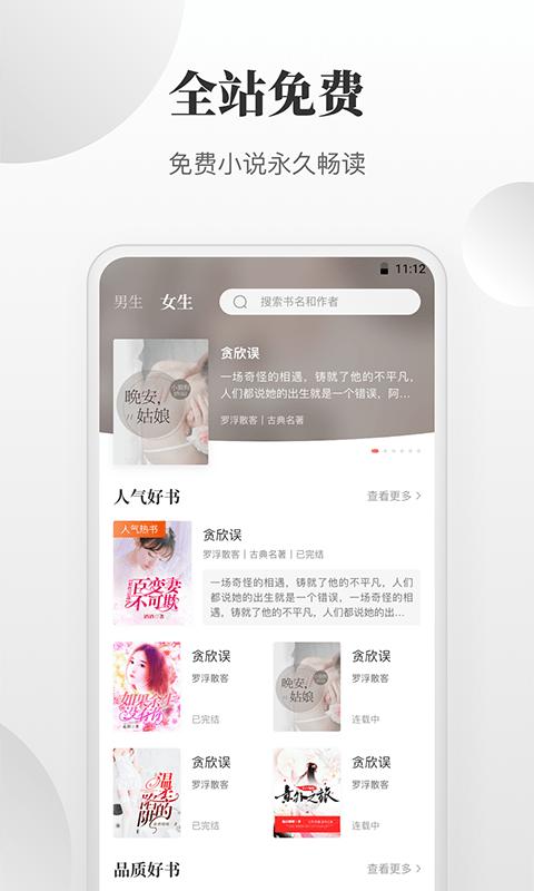 《免费小说快读搜索器手机app用什么开发》