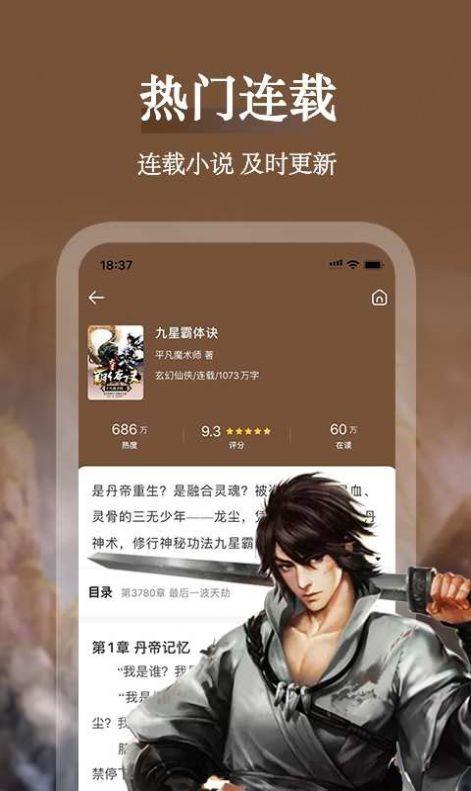 《纸彩小说app开发周期》