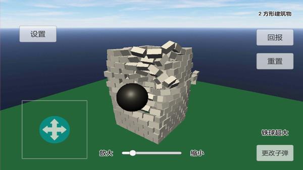 物理模拟建筑破坏