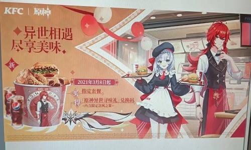 原神KFC联动版