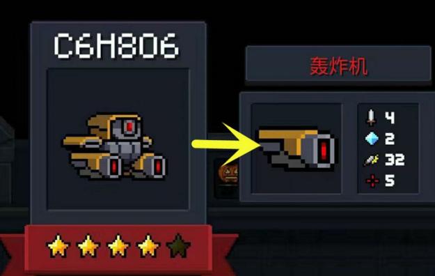 元气骑士轰炸机玩法技巧详解 轰炸机高伤攻略