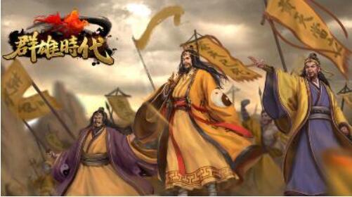 群雄时代黄巾之乱女团活动阵容配置攻略