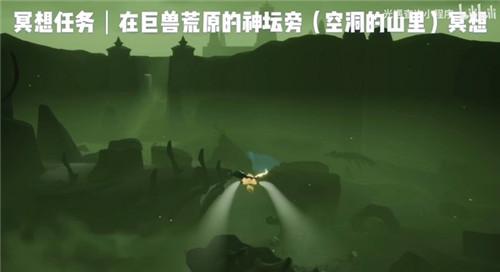 光遇巨兽荒原神坛旁冥想在什么位置