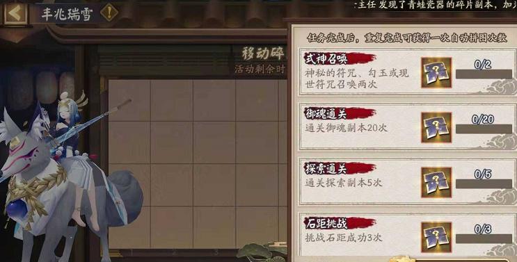 阴阳师丰兆瑞雪拼图活动碎片获取攻略