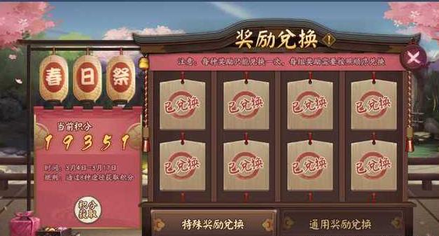 阴阳师春日祭活动开启时间及奖励一览2021