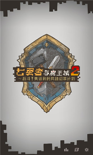 七勇者与魔王城2最新版