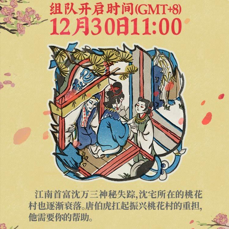 江南百景图桃花村玩法特点介绍