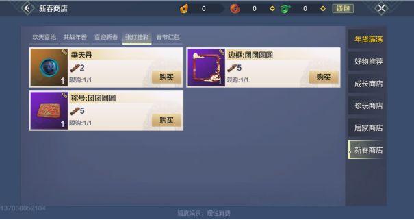 妄想山海灯谜兑换券获取方式及灯谜答案一览