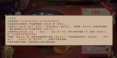 阴阳师2021元宵节上元贺霄汤圆选择建议