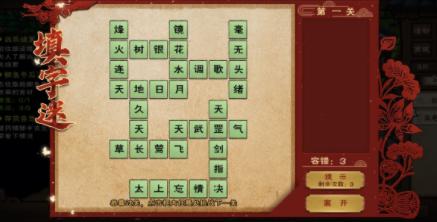 烟雨江湖2021洛阳支线元宵填字谜猜字谜答案分享
