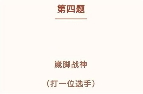 王者荣耀kpl猜灯谜答案一览崴脚战神是哪个选手
