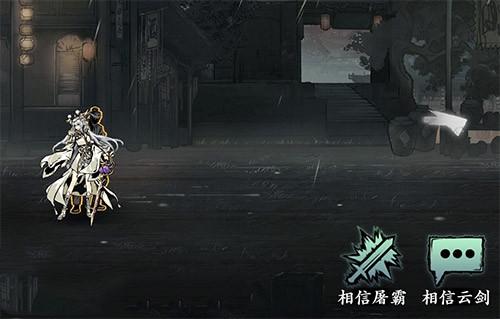 影之刃3屠霸和云剑相信哪一个