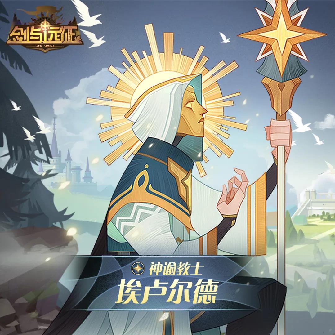 剑与远征埃卢尔德详细技能与强度一览