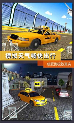 真实城市出租车手机版