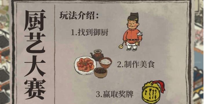 江南百景图厨艺大赛高分攻略技巧大全2021