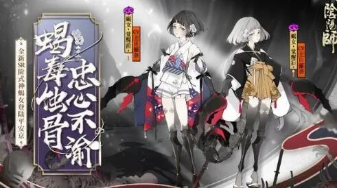 阴阳师2021蝎女御魂及阵容搭配攻略