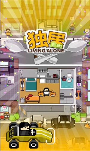 独居中文版