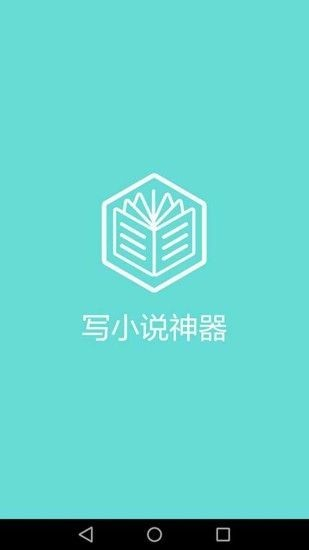 小说书名生成器app软件开发的公司
