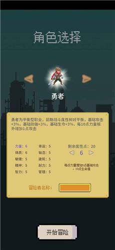 目标是传说级冒险者1.0.6