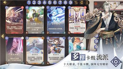 仙剑奇侠传九野公测版地产开发app