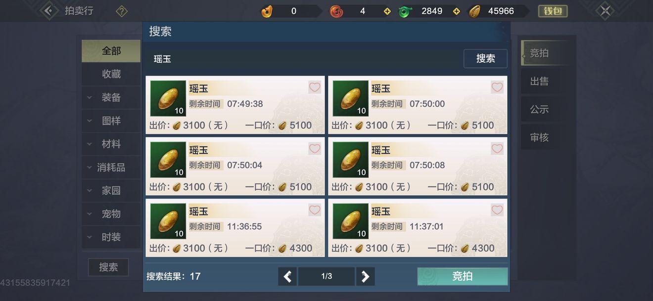 妄想山海萌新怎么赚钱