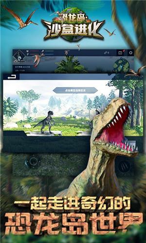 恐龙岛沙盒进化游戏