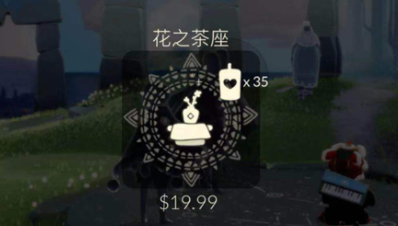sky光遇茶桌多少钱