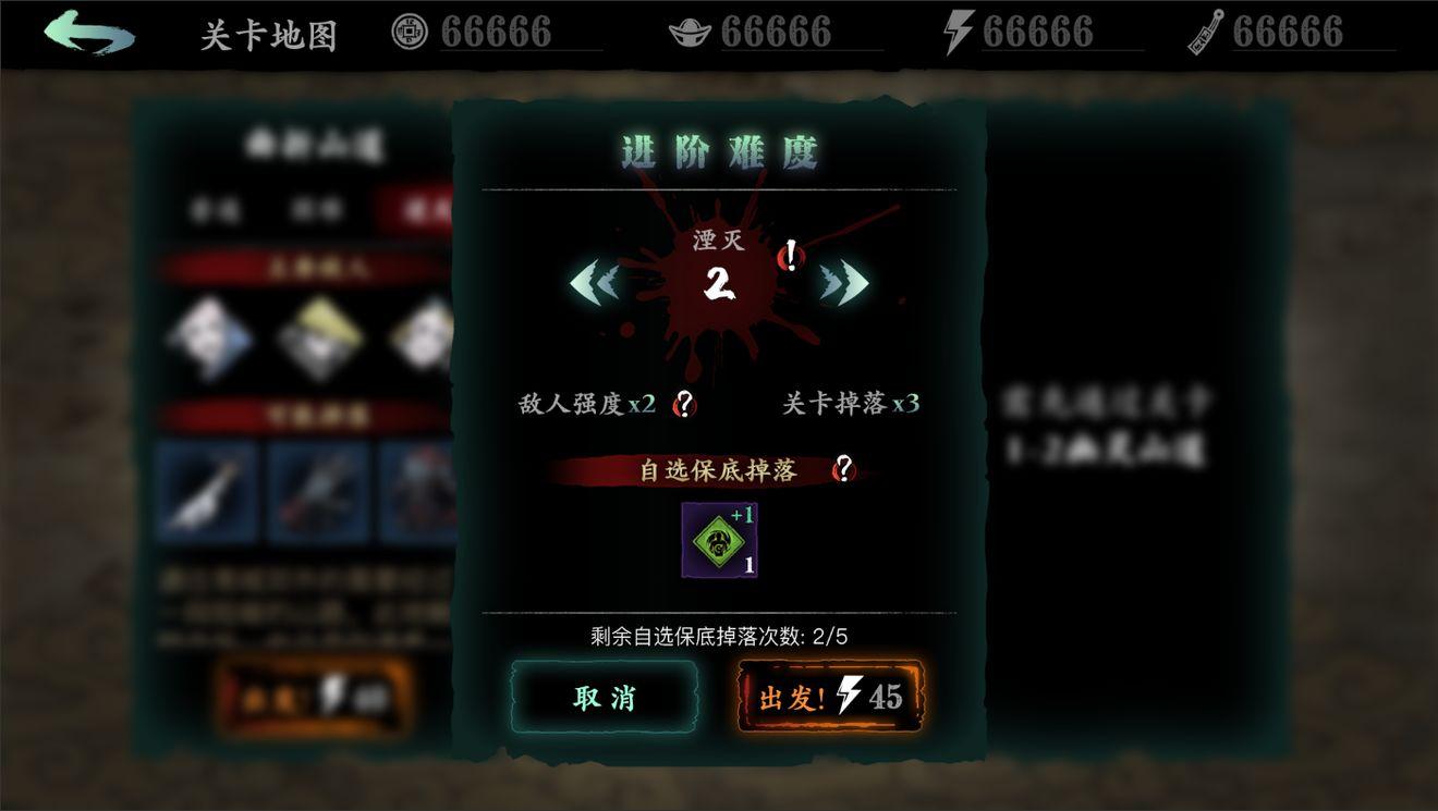 影之刃3进阶难度玩法机制介绍