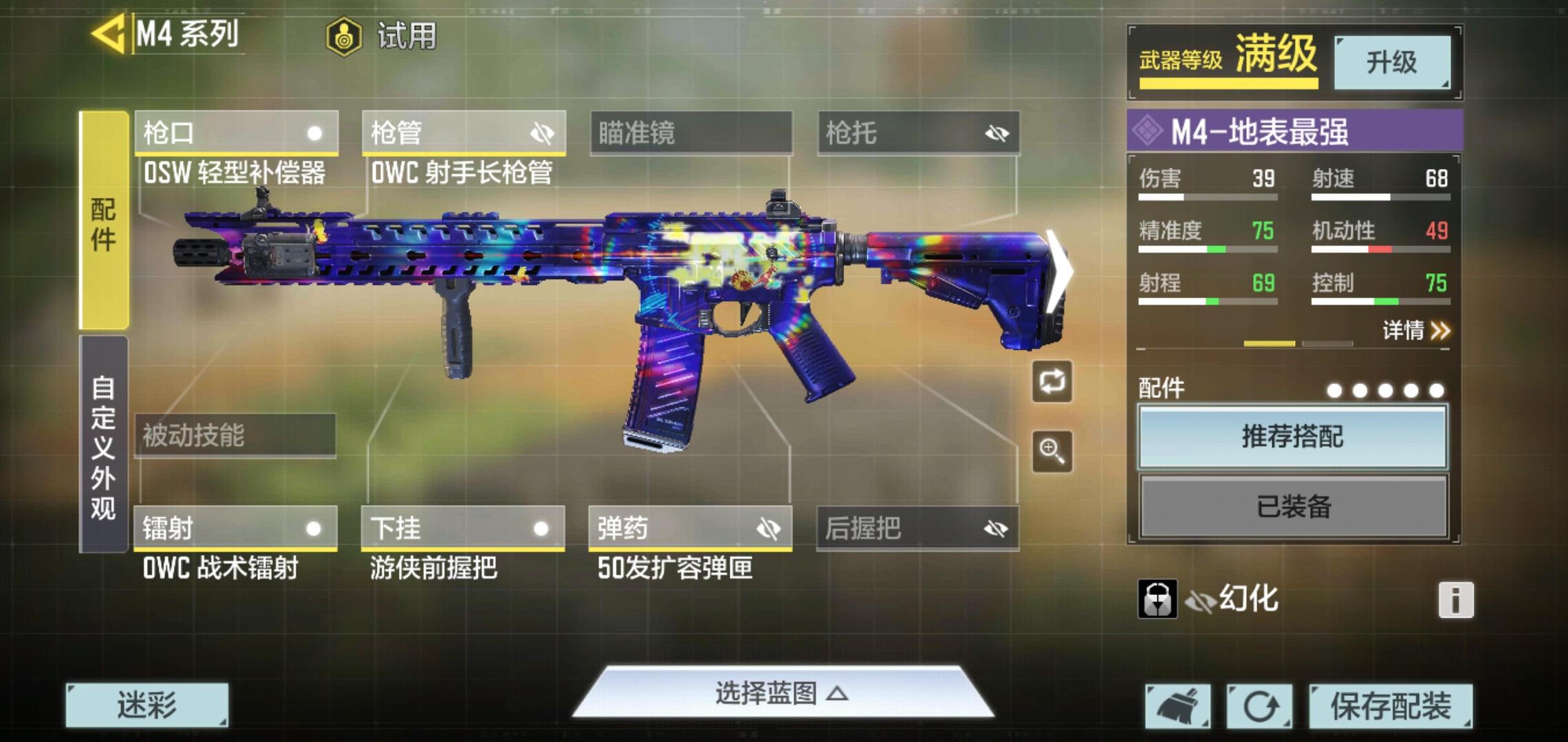 使命召唤手游M4压枪攻略 新手压枪技巧分享
