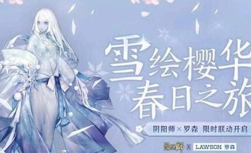 阴阳师sp雪女上线时间说明