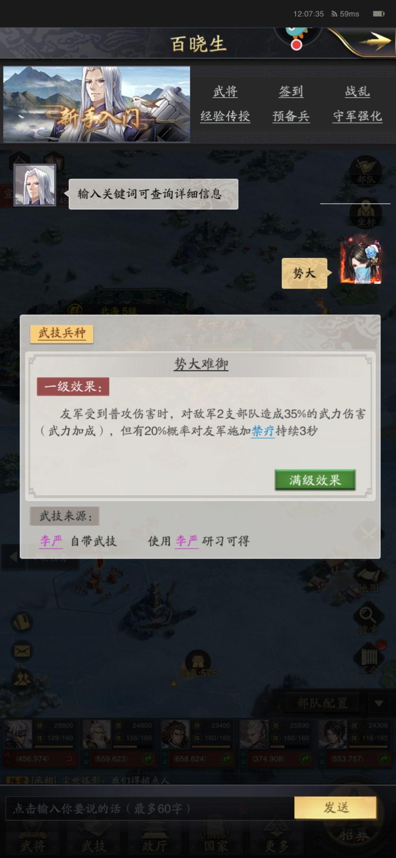 神将三国徐晃队搭配详解 阵容搭配及玩法推荐