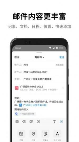 花瓣邮箱app开发平台选择
