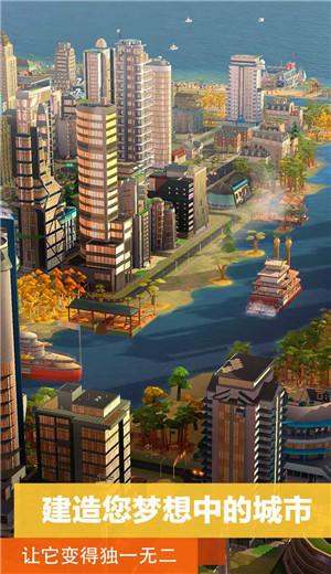 模拟城市我是市长2021最新版