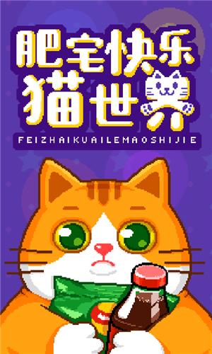 肥宅快乐猫世界手游